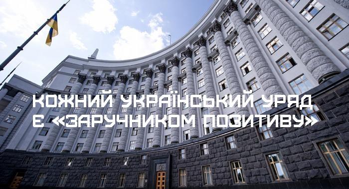 Кожний український уряд є «заручником позитиву»