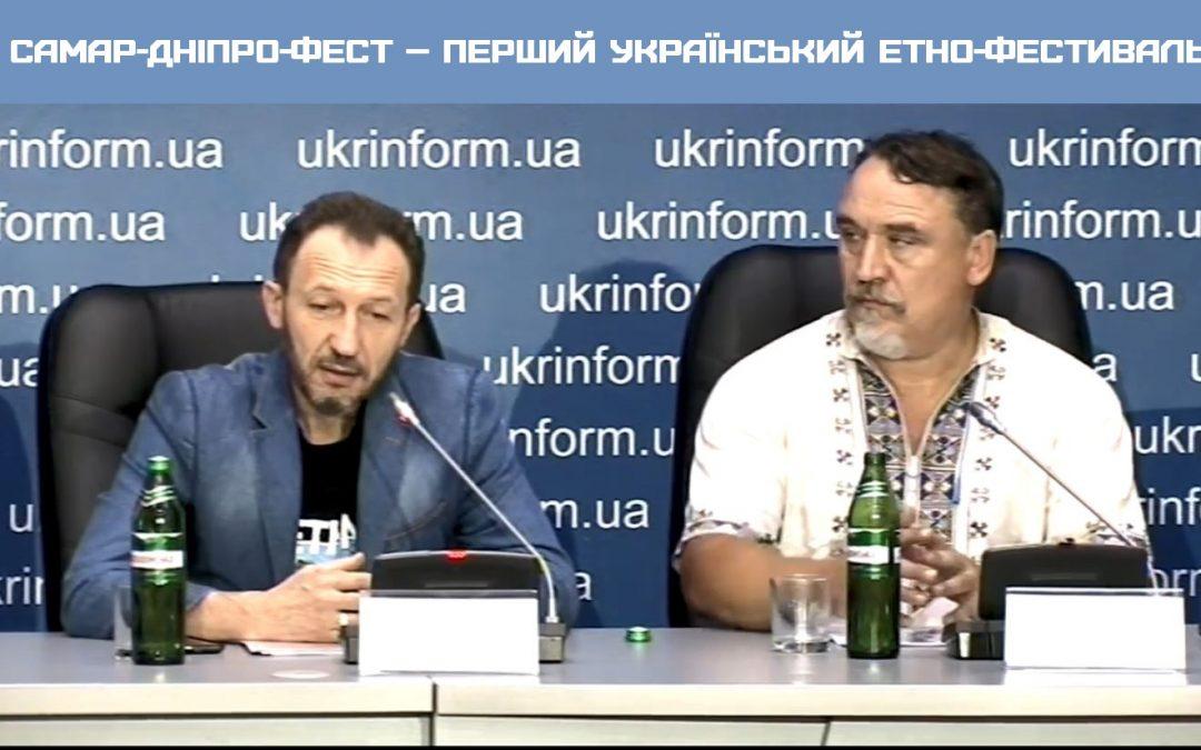 Самар-Дніпро-Фест – перший український етно-фестиваль