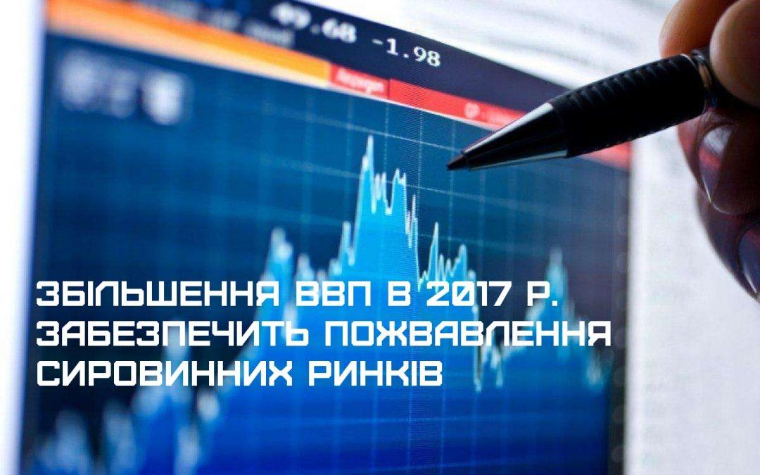 Збільшення ВВП в 2017 р. забезпечить пожвавлення сировинних ринків