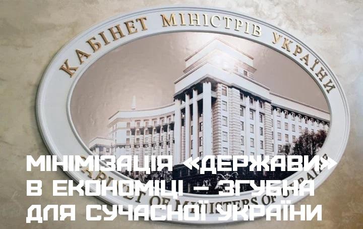 Мінімізація «держави» в економіці – згубна для сучасної України