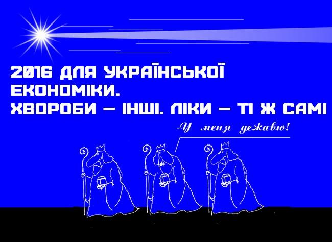 2016 для української економіки. Хвороби – інші. Ліки – ті ж самі