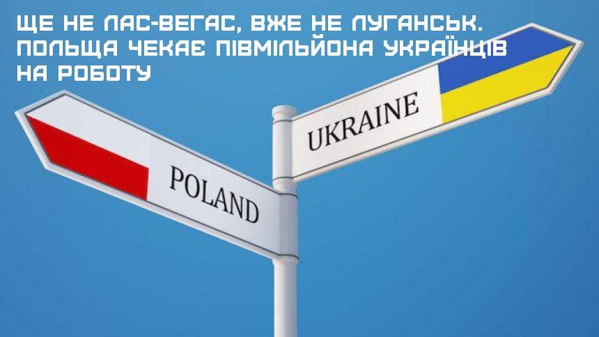 Ще не Лас-Вегас, вже не Луганськ. Польща чекає півмільйона українців на роботу