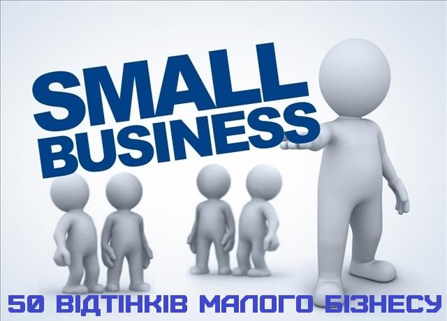 50 відтінків малого бізнесу