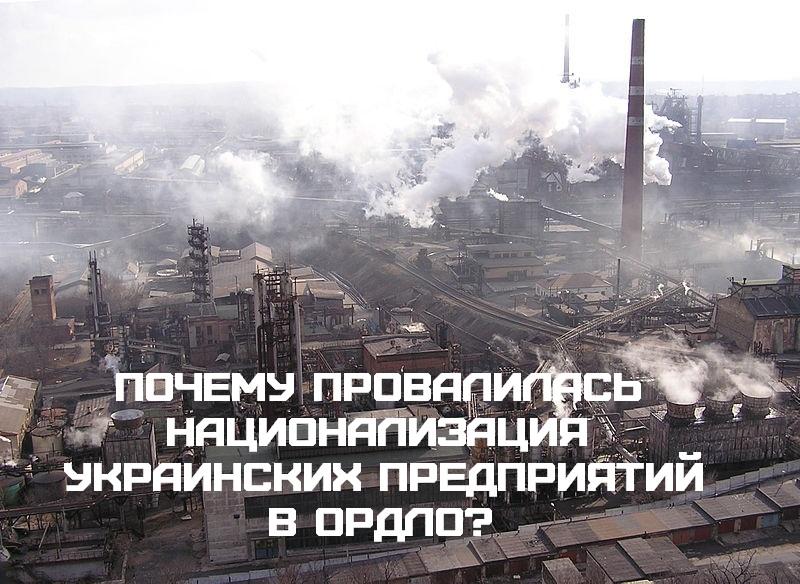 Почему провалилась национализация украинских предприятий в ОРДЛО?