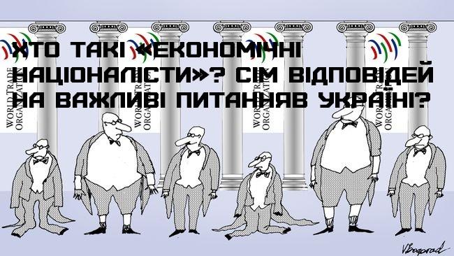 Хто такі «економічні націоналісти» в Україні? Сім відповідей на важливі питання