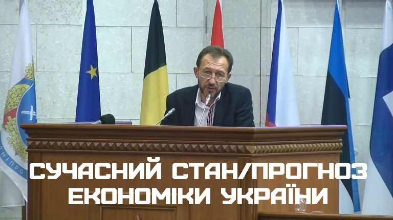 Сучасний стан/прогноз економіки України