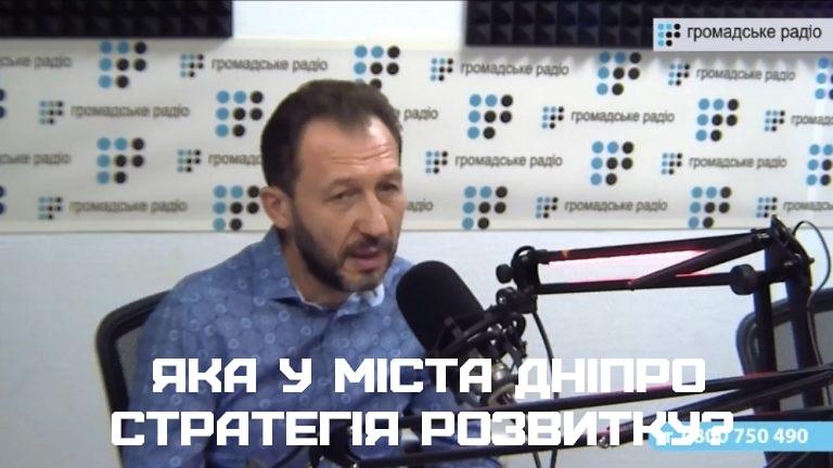 Яка у міста Дніпро стратегія розвитку?