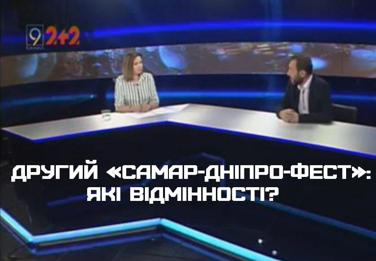 Другий «Самар-Дніпро-Фест»: які відмінності?