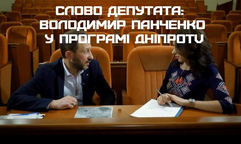 Слово депутата: Володимир Панченко у програмі ДніпроTV