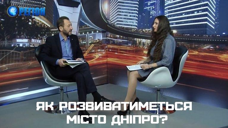 Як розвиватиметься місто Дніпро?