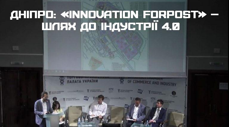 Дніпро: «INNOVATION FORPOST» – шлях до Індустрії 4.0