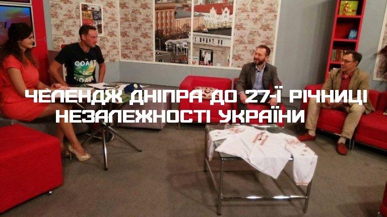 Челендж Дніпра до 27-ї річниці незалежності України