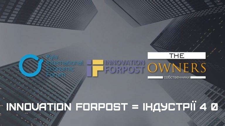 Innovation Forpost = Індустрії 4 0
