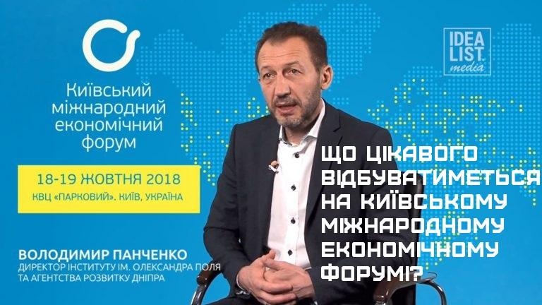 Що цікавого відбуватиметься на Київському Міжнародному Економічному Форумі?