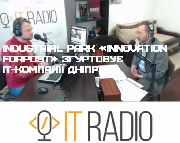 Industrial Park «Innovation Forpost» згуртовує IT-компанії Дніпра