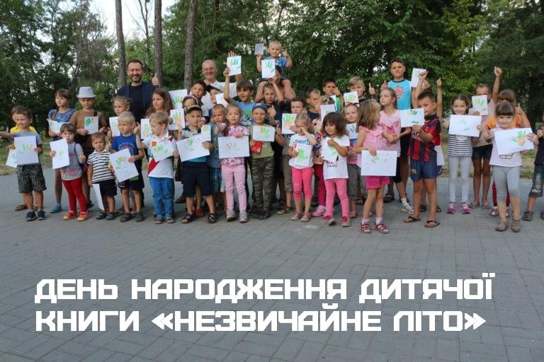 День народження дитячої книги «Незвичайне літо»