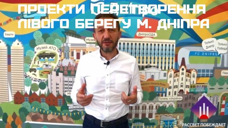 Проекти перетворення лівого берегу м. Дніпра