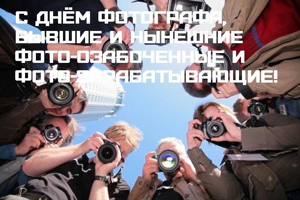 С днём фотографа, бывшие и нынешние фото-озабоченные и фото-зарабатывающие!