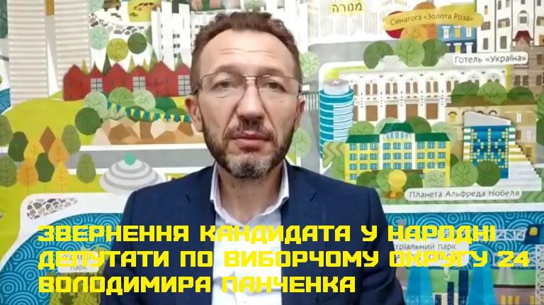 Звернення кандидата у народні депутати по виборчому округу 24 Володимира Панченка