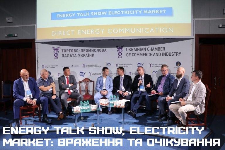 Energy Talk Show, Electricity market: враження та очікування
