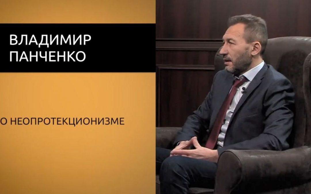 Чи варто Україні йти шляхом неопротекціонізму?