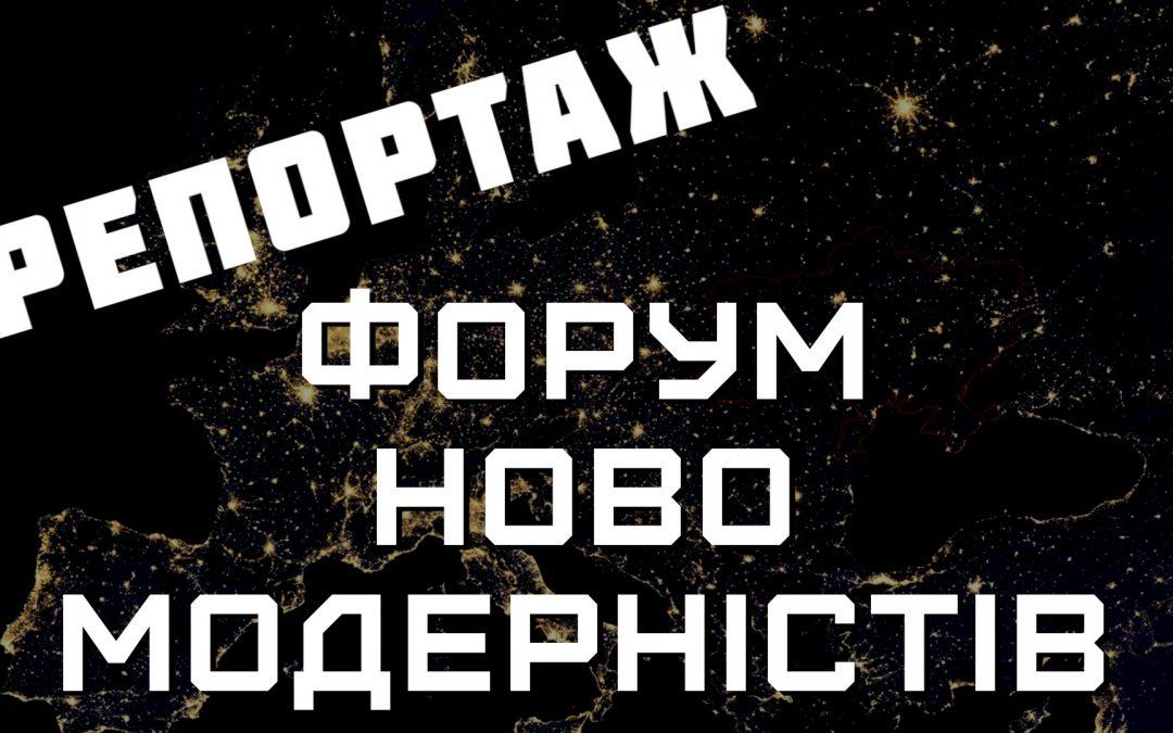 Перший Форум Новомодерністів. Відео-репортаж