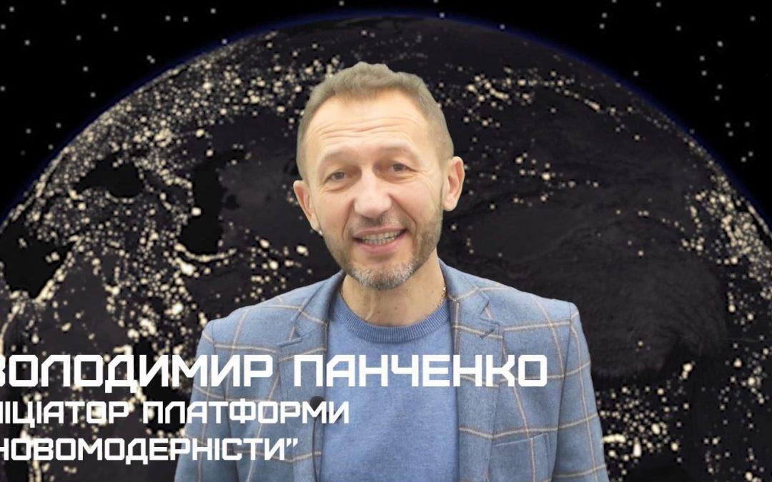 Відео-запрошення на «Форум Новомодерністів»