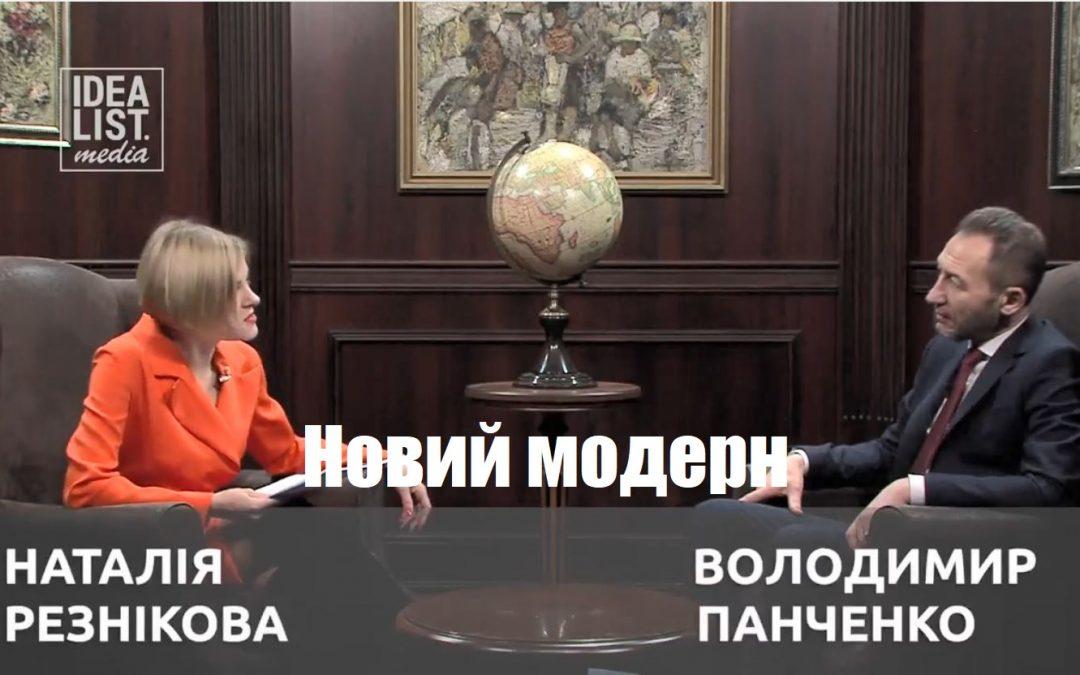 Володимир Панченко та Наталія Резнікова про новий модерн