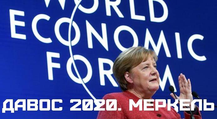 Давос 2020. Меркель