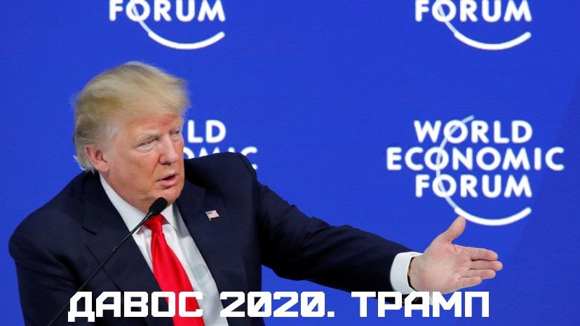 Давос 2020. Трамп
