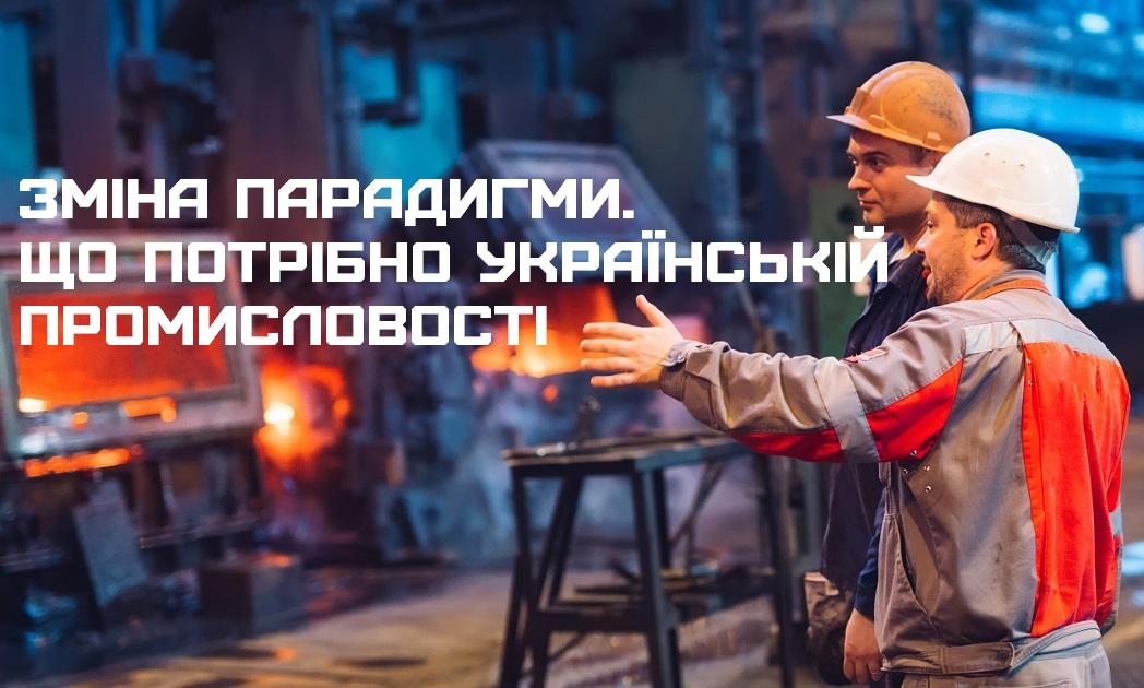 Зміна парадигми. Що потрібно українській промисловості