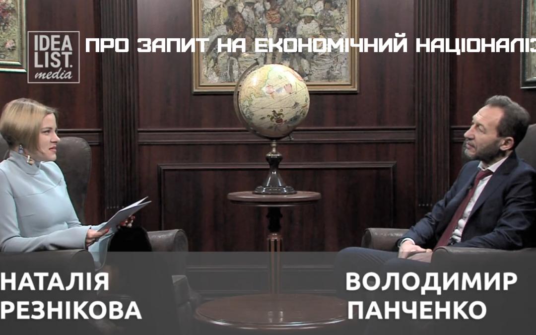 Володимир Панченко і Наталія Резнікова про запит на економічний націоналізм