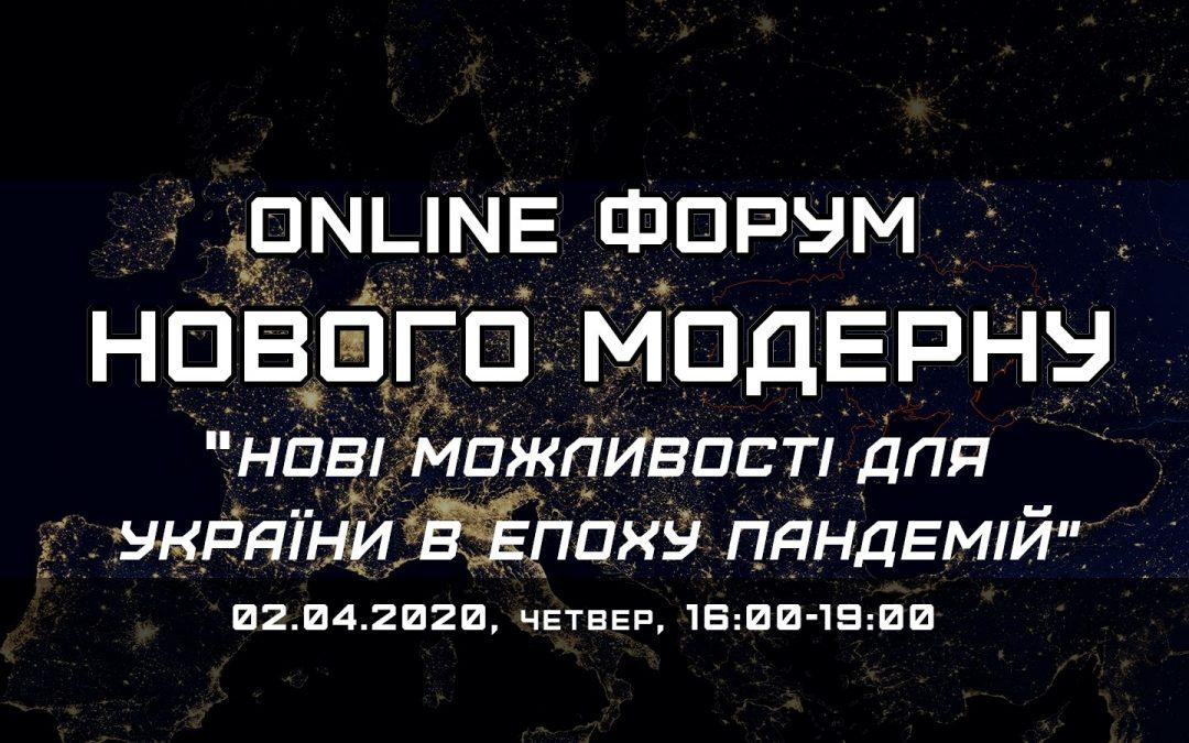 Нові можливості для України в епоху пандемій. ОН-ЛАЙН ФОРУМ