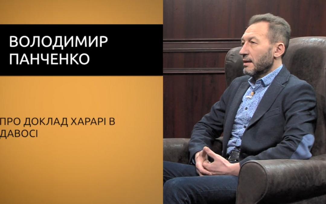Володимир Панченко про доклад Харарі в Давосі