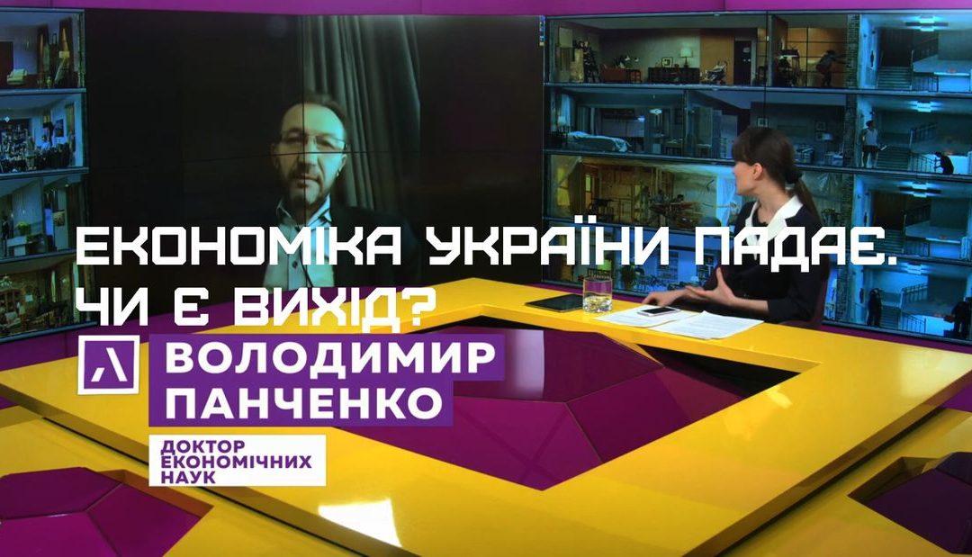 Економіка України падає. Чи є вихід?
