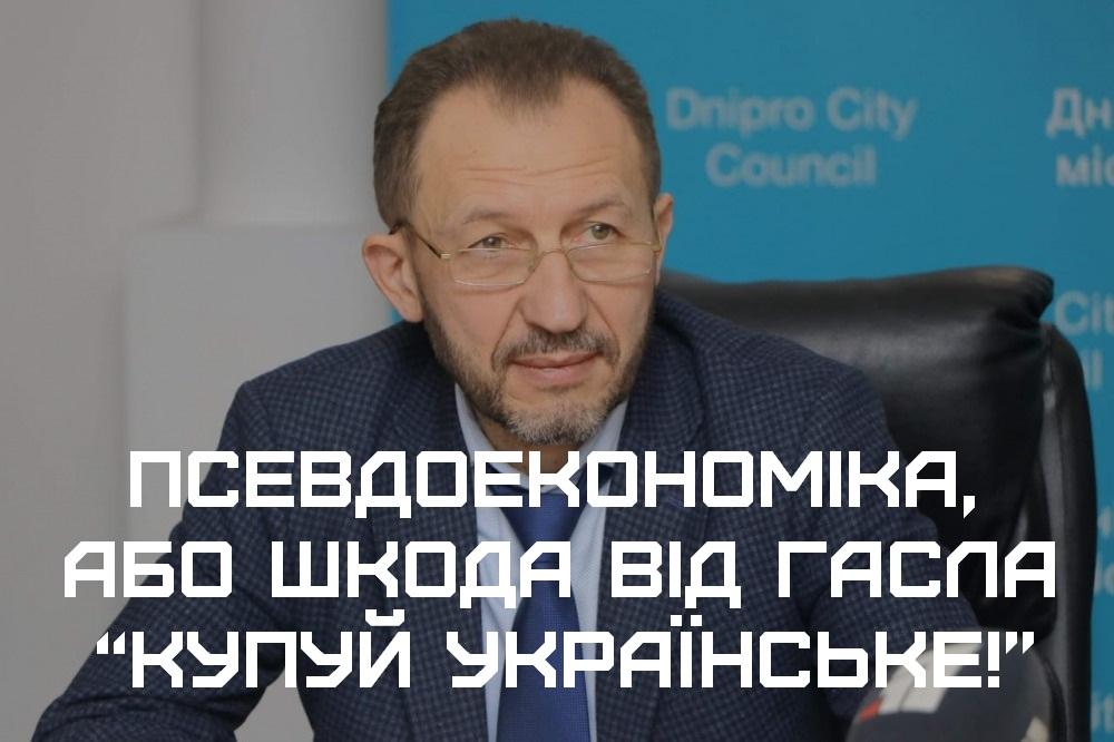 Псевдоекономіка, Або шкода від гасла «Купуй українське!»