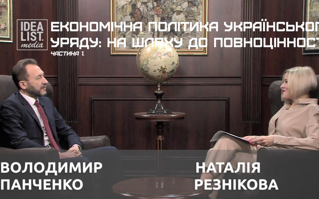 Економічна політика українського уряду: на шляху до повноцінності (частина 1)