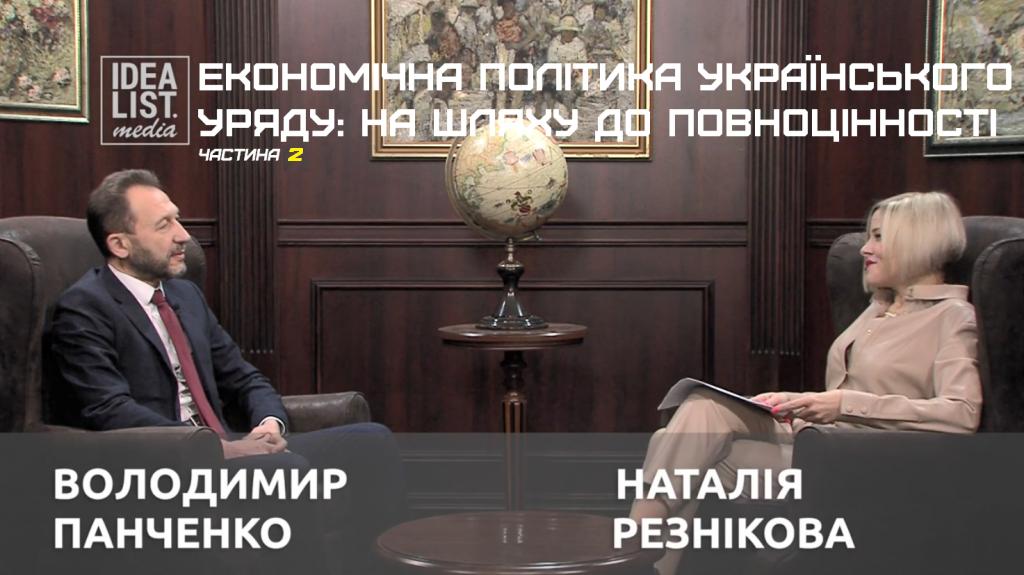 Економічна політика українського уряду: на шляху до повноцінності (частина 2)