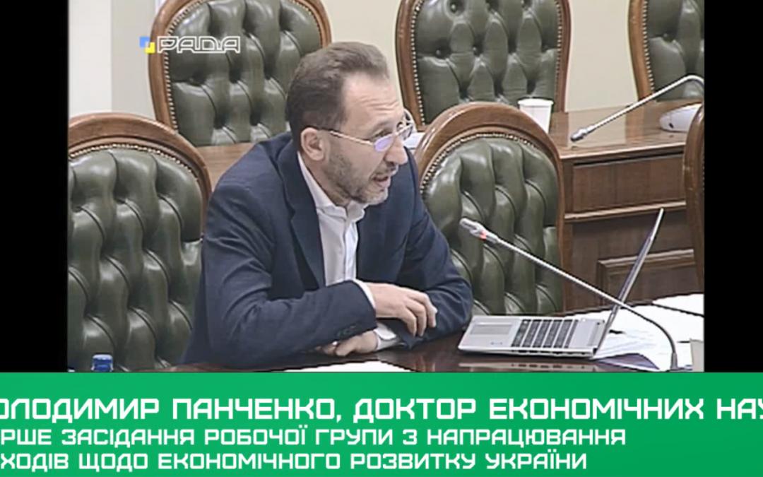 Перше засідання робочої групи з напрацювання заходів щодо економічного розвитку України. Потужний крок зроблено