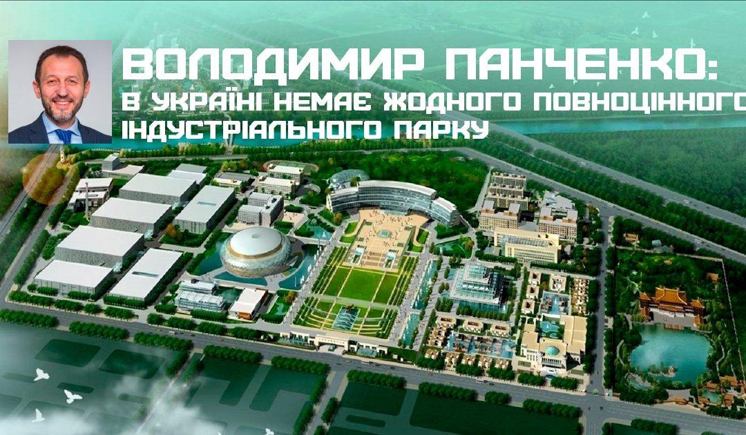 В Україні немає жодного повноцінного індустріального парку