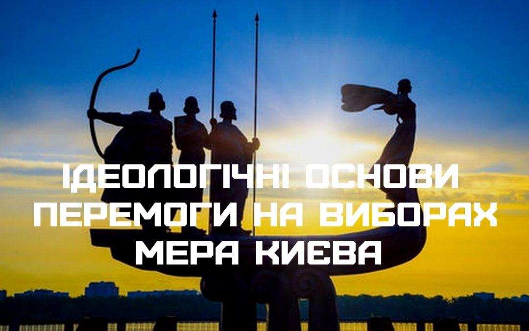 Ідеологічні основи перемоги на виборах мера Києва