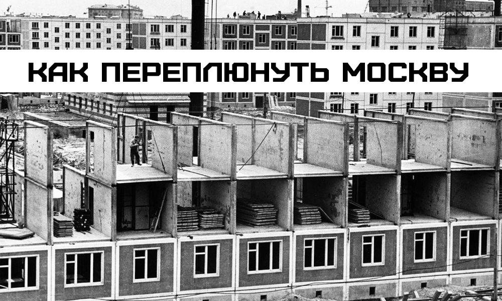 Как переплюнуть Москву