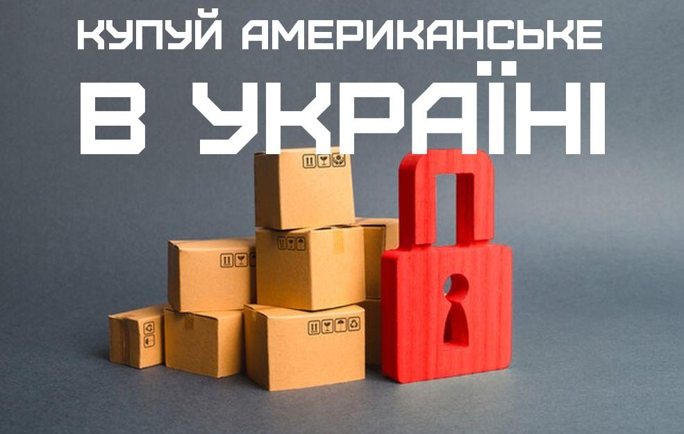 Купуй американське в Україні