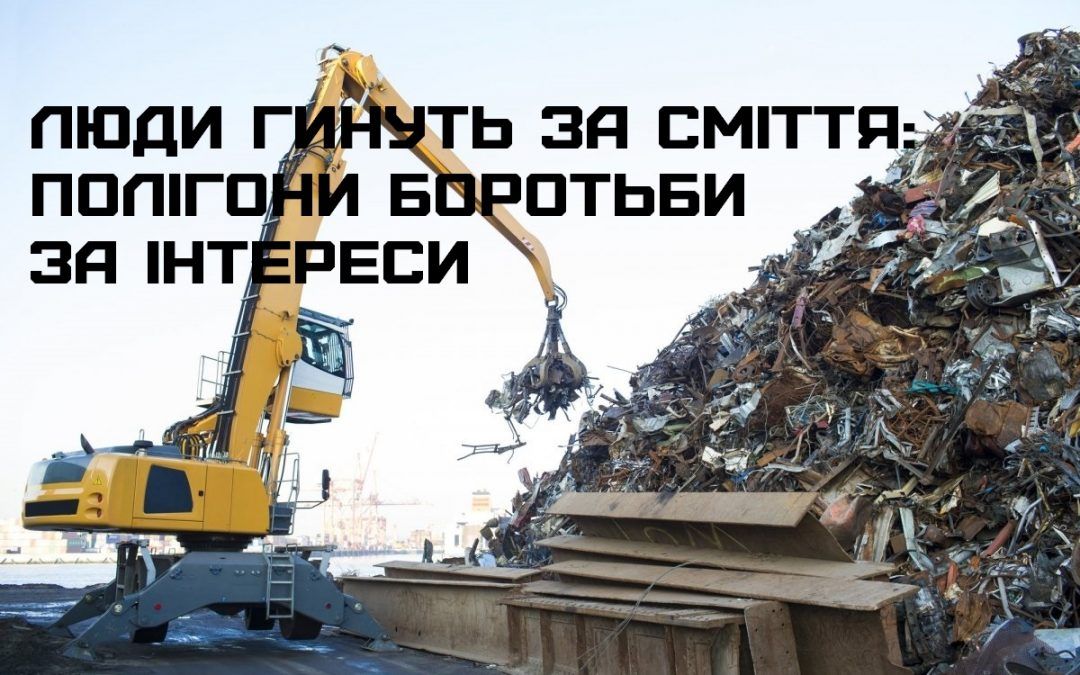 Люди гинуть за сміття: полігони боротьби за інтереси