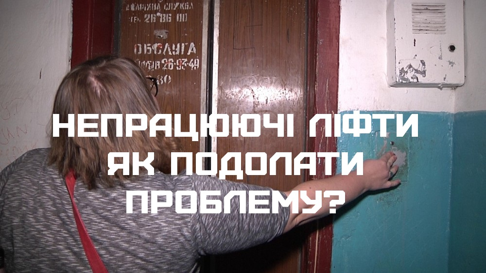Непрацюючі ліфти: як подолати проблему?