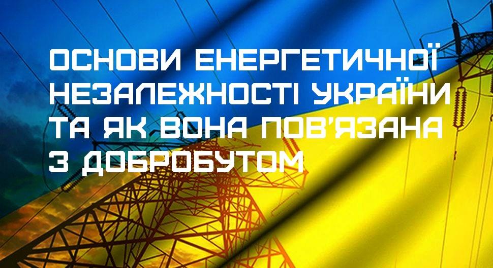 Основи енергетичної незалежності України та як вона пов'язана з добробутом