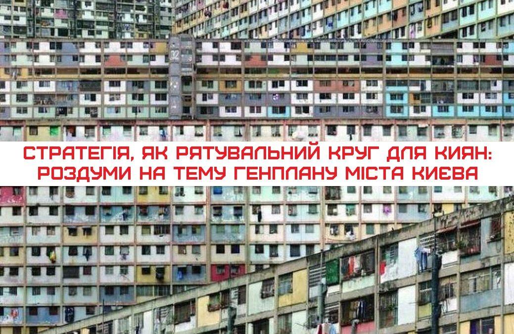 Стратегія, як рятувальний круг для киян: роздуми на тему Генплану міста Києва