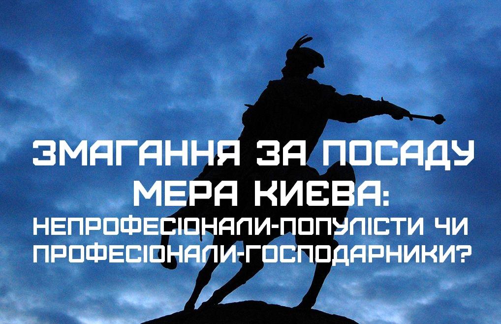 Змагання за посаду мера Києва: непрофесіонали-популісти чи професіонали-господарники?
