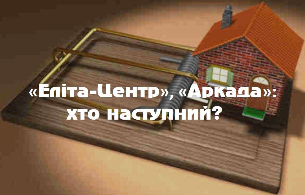 «Еліта-Центр», «Аркада»: хто наступний?