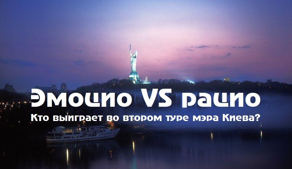 Эмоцио VS рацио. Кто выиграет во втором туре мэра Киева?